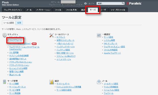 rapifirewall_enable_001.png